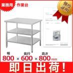 作業台 ステンレス 業務用 万能 ワークベンチ 調理台 キッチン収納 二段スノコ 幅800*奥行600*高さ800