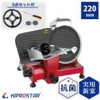ミートスライサー 業務用 ハムスライサー フッ素樹脂コーティング チャーシュー 電動 肉スライサー PRO-220YS-BT-R KIPROSTAR