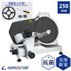 ミートスライサー 業務用 ハムスライサー フッ素樹脂コーティング チャーシュー 電動 肉スライサー PRO-250YS-BT KIPROSTAR