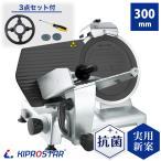 ミートスライサー 業務用 ハムスライサー フッ素樹脂コーティング チャーシュー 電動 肉スライサー PRO-300YS-BT KIPROSTAR