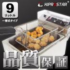 電気フライヤー 卓上 1槽式 9L 業務用 KIPROSTAR