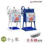 かき氷機 ふわふわ 業務用 手動式 ブロックアイススライサー(1年保証付き)