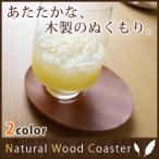 木製コースター 楕円型 おしゃれな木のグラス敷き 景品 プレゼント