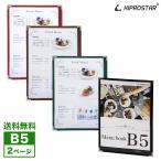【送料無料】NEW メニューブック カバー 2ページ(1枚2面) B5対応 B5 メニューファイル テーピング 店舗用【メール便】