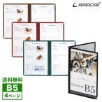 メール便送料無料 メニューブック カバー 4ページ B5対応