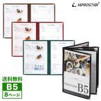 【送料無料】NEW メニューブック カバー 中綴じ 8ページ(4枚8面) B5対応 B5 メニューファイル テーピング 店舗用【メール便】