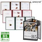 【送料無料】NEW メニューブック カバー 6ページ(三つ折り・3枚6面) 観音 B5対応 B5 メニューファイル テーピング 店舗用【メール便】