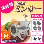 手動式ミンサー 挽肉器 豆挽き器 M