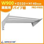パイプ棚  壁 収納棚 ステンレス 業務用 PRO-P90S