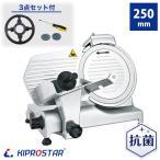 ミートスライサー 業務用 電動 肉スライサー PRO-250YS-B KIPROSTAR