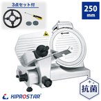 Yahoo!厨房用品 安吉ミートスライサー 業務用 電動 肉スライサー KIPROSTAR