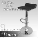 ダイニングチェアー/椅子/バーカウンター/スツール/bar