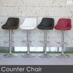 カウンターチェアー/椅子/バーカウンター/スツール/bar