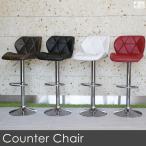 カウンターチェア バーチェア カウンター椅子 WY-614  チェアー