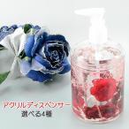 ソープ ディスペンサー バラ 花柄 薔薇 雑貨 アクリル 選べる4種
