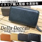 父の日 長財布 メンズ ラウンドファスナー 革 Della Deccair カード108枚 選べる5色