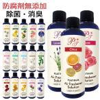 アロマソリューション 除菌 消臭 プラチナ 日本製 ホワイトムスク 選べる18種