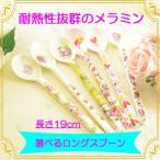 ロングスプーン おしゃれ 花柄 薔薇雑貨 選べる6種類 メラミン製 長さ19cm