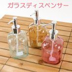 ディスペンサー ボトル おしゃれ スペイン製 ガラス ピンク クリア アイボリー