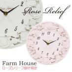 掛け時計 おしゃれ ファームハウス ローズレリーフ 姫系 雑貨