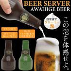 ハンディビールサーバー 家庭用 泡ひげビアー DBS-17 選べる2色
