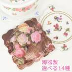 ショッピング鍋 鍋敷き おしゃれ パンマット 陶器 バラ雑貨 薔薇雑貨 かわいい 花柄 W15.5×D15.5cm