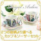 コーヒーカップ ソーサー セット 姫系  陶磁器 180ml 選べる2種