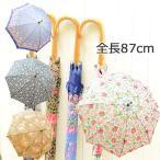 エレガントな絵柄のおしゃれな傘