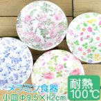 小皿 おしゃれ メラミン食器 花柄 薔薇雑貨 取皿 選べる4種