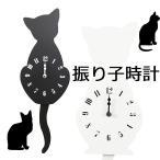 猫雑貨 壁掛け振り子時計 掛け時計 ネコ柄 ブラック ホワイト 選べる2色