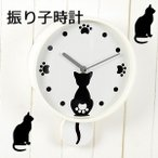 猫雑貨 壁掛け振り子時計 丸型 掛け時計 ネコ柄 69134