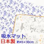 吸水マット キッチン 猫柄 花柄 薔薇雑貨 約45×30cm 日本製 マット 選べる4種