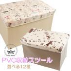 スツール 収納ボックス おりたたみ 長方形 椅子 おしゃれな花柄と猫柄の4種類の絵柄