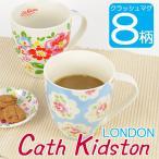 Cath kidston - キャスキッドソン マグカップ おしゃれ ブランド クラッシュマグ 8種類