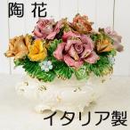 ショッピングイタリア 陶花 イタリア製 花柄 薔薇雑貨 陶磁器のお花 ヨーロッパ雑貨 81401