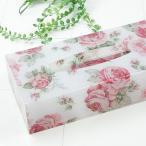 ティッシュケース おしゃれ ルーシー58763 アクリル 花柄 バラ柄 薔薇柄