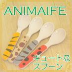 メラミン スプーン 動物 アニマル 耐熱120℃ お祝い 出産祝い ギフト 選べる4種