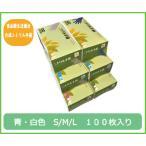 ニトリル手袋 食品衛生適合 100枚 青 白 パウダーフリー 食品 介護 清掃