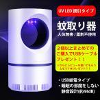蚊取り器 屋外用 LED UV 光源 誘導 USB給電タイプ 静音 強風吸引 無害 薬剤不使用 無臭