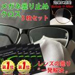 メガネ 曇り止め シート くもり止め クリーナー マスク 曇らない 眼鏡 めがね 拭き クロス ウエットタイプ