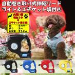 犬用リード ライト付 袋付 犬 リード 自動 巻き取り 伸縮 5m 軽量 小型犬 丈夫