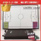 サッカー フットサル 作戦 ボード 作戦盤 戦術ボード