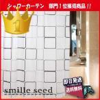 シャワーカーテン バスルーム 防水 オシャレ お風呂 バス