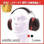 耳罩 - 防音イヤーマフ 耳あて 防音 調節可能 ヘッドバンド式
