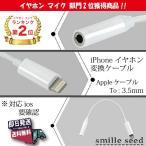 送料無料 イヤホン 音楽 アイフォン7 iphone7用 スマートフォン