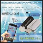ショッピングbluetooth USB ワイヤレス音楽レシーバー Bluetooth iPhone iPad