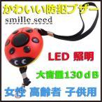 防犯ブザー 警報ブザー LEDライト てんとう虫 かわいい