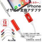 iPhoneXS iPhoneX iPhone8 ����ۥ��Ѵ������֥� �Ѵ������ץ� ����ۥ��֥� Bluetooth