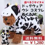 ショッピング犬 犬服 犬 服 ドッグウェア 犬用ウェア コスプレ ハロウィン ウシ
