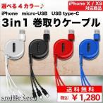iPhoneXS Micro USB Android Type-C USB�����֥� 3�����å�  �����ե����ť����֥� iqos���ť����֥�